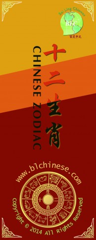 Chinese Zodiac Bookmark