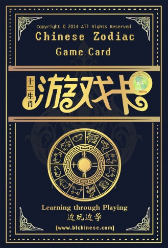 Chinese Zodiac Game Card