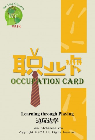 Occupation Card