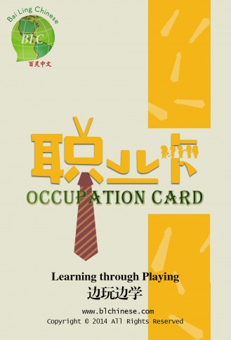 OCCUPATION  CARD (IBOOK)