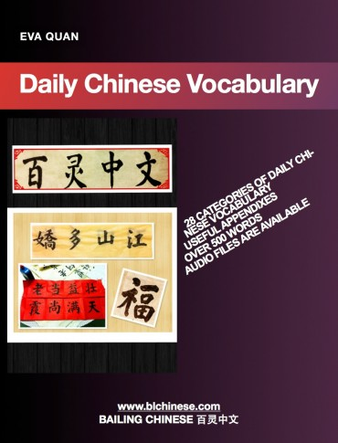 Daily Chinese Vocabulary (EBOOK)