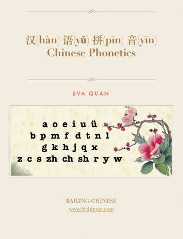 Hanyu Pinyin-Chinese Phonetics EBOOK