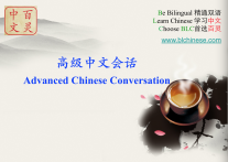 Advanced Chinese Conversation Course