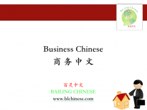Business Chinese Course