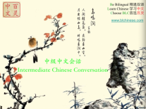 Intermediate Chinese Conversation Course