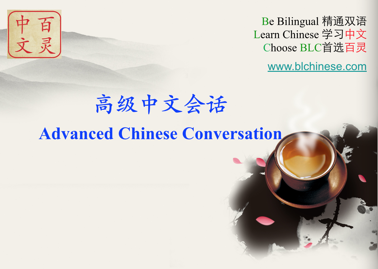 Advanced Chinese Course