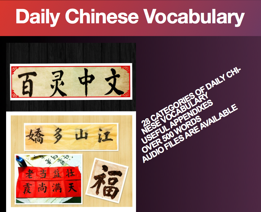 daily Chinese Vocabulary Course