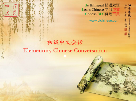 Elementary Chinese Course