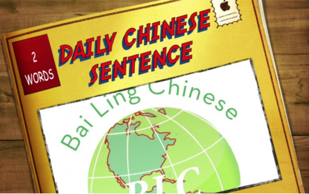 hanyu pinyin Course